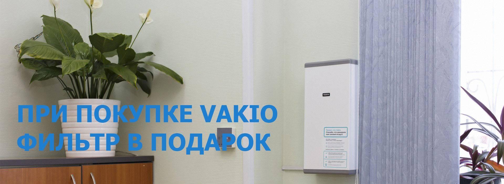 Купите рекуператор воздуха Vakio BASE и получите фильтр в подарок!